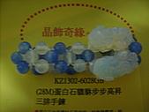 晶飾奇緣三排手鍊產品目錄:99.04.08產品照片 016.jpg