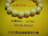 晶飾奇緣單排手鍊產品目錄:99.08.05.產品照片 028.jpg