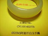晶飾奇緣單排手鍊產品目錄:99.08.05.產品照片 014.jpg