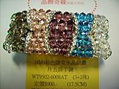 晶飾奇緣三排手鍊產品目錄:IMG_0195.JPG