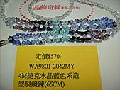 100.01.02.產品目錄:4M捷克水晶藍色系造型眼鏡鍊(65CM) WA9801-2042MY 定價$570.-  100.01.02.資料 044.jpg