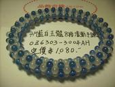 晶飾奇緣三排手鍊產品目錄:4M藍白玉髓8排滾動式手鍊