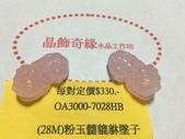 晶飾奇緣配件及墜子類產品目錄:IMG_5384.JPG