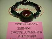 晶飾奇緣單排手鍊產品目錄:IMG_0141.JPG