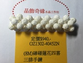 晶飾奇緣三排手鍊產品目錄:6C4EC482-7434-4A49-AFE8-B7EAC59913BC.jpeg
