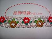 晶飾奇緣三排手鍊產品目錄:IMG_0025.JPG