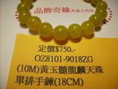 晶飾奇緣單排手鍊產品目錄:IMG_0037.JPG