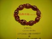 晶飾奇緣單排手鍊產品目錄:(15*12M)紅玉髓天珠單排手鍊照片 004.jpg