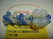 晶飾奇緣三排手鍊產品目錄:99.04.08產品照片 015.jpg