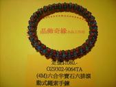 晶飾奇緣三排手鍊產品目錄:產品IMG_0056.JPG