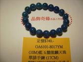 晶飾奇緣單排手鍊產品目錄:IMG_0068.JPG