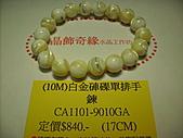 晶飾奇緣單排手鍊產品目錄:IMG_0122.JPG
