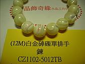 晶飾奇緣單排手鍊產品目錄:IMG_0121.JPG