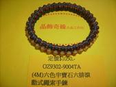 晶飾奇緣三排手鍊產品目錄:產品IMG_0037.JPG