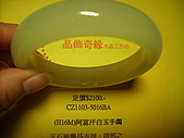 晶飾奇緣單排手鍊產品目錄:99.08.05.產品照片 012.jpg