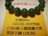 晶飾奇緣單排手鍊產品目錄:IMG_0045.JPG