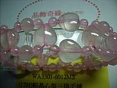 晶飾奇緣三排手鍊產品目錄:99.04.15產品照片 059.jpg