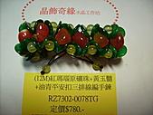 晶飾奇緣三排手鍊產品目錄:IMG_0208.JPG