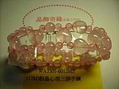 晶飾奇緣三排手鍊產品目錄:99.04.15產品照片 058.jpg
