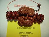 晶飾奇緣三排手鍊產品目錄:IMG_0206.JPG