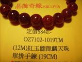 晶飾奇緣單排手鍊產品目錄:IMG_0014.JPG