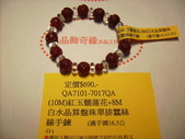 晶飾奇緣單排手鍊產品目錄:7101-7017-QAQA---105.09.13.產品照片 007.JPG