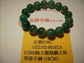 晶飾奇緣單排手鍊產品目錄:IMG_0046.JPG