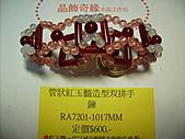 晶飾奇緣三排手鍊產品目錄:IMG_0210.JPG