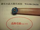100.02.04.產品目錄(已發表):IMG_0001.JPG藍色系捷克水晶太陽花戒指