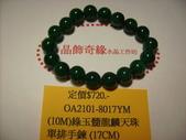 晶飾奇緣單排手鍊產品目錄:IMG_0058.JPG