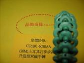101.03月目錄:產品IMG_0091.JPG