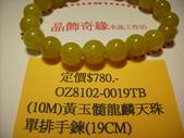 晶飾奇緣單排手鍊產品目錄:IMG_0035.JPG