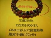 晶飾奇緣三排手鍊產品目錄:產品IMG_0032.JPG