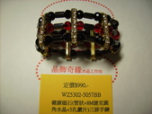 晶飾奇緣三排手鍊產品目錄:產品IMG_0092.JPG