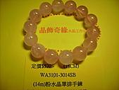 晶飾奇緣單排手鍊產品目錄:99.05.21.產品照片 021.jpg