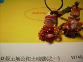 101.03月目錄:串珠IMG_0019.JPG