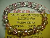 晶飾奇緣單排手鍊產品目錄:IMG_0007.JPG