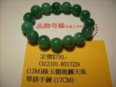 晶飾奇緣單排手鍊產品目錄:IMG_0048.JPG