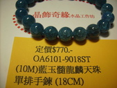 晶飾奇緣單排手鍊產品目錄:IMG_0067.JPG