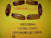 晶飾奇緣配件及墜子類產品目錄:IMG_0017.JPG