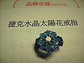 100.02.04.產品目錄(已發表):IMG_0002.JPG藍色系捷克水晶太陽花戒指