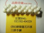 晶飾奇緣三排手鍊產品目錄:1302-4045-OZZN---105.09.13.產品照片 058.JPG