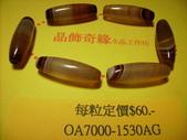 晶飾奇緣配件及墜子類產品目錄:IMG_0018.JPG