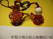 101.03月目錄:串珠IMG_0021.JPG