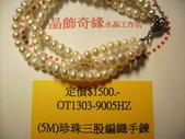 晶飾奇緣三排手鍊產品目錄:1303-9005-OTHZ---105.09.13.產品照片 040.JPG