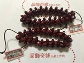 晶飾奇緣三排手鍊產品目錄:IMG_1035.JPG