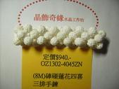 晶飾奇緣三排手鍊產品目錄:EB4E3EA5-392D-4042-BFF1-AC4EC8BBE8C1.jpeg