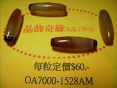 晶飾奇緣配件及墜子類產品目錄:IMG_0020.JPG