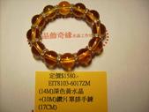 晶飾奇緣單排手鍊產品目錄:8103-6017-EITZM---105.09.13.產品照片 071.JPG