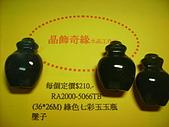 晶飾奇緣配件及墜子類產品目錄:99.07.14.產品照片 007.jpg